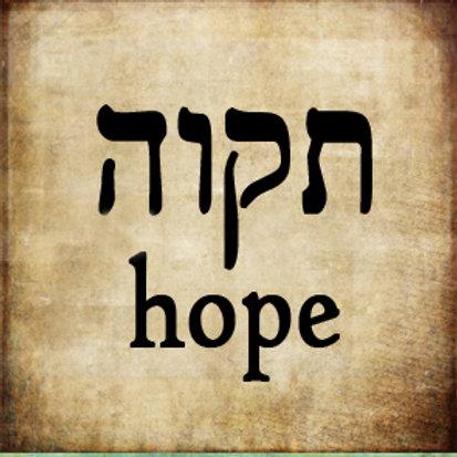 Tikvah-Hope GP