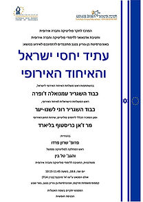 הרצאת יחסי ישראל והאיחוד האירופי.jpg