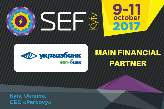 UKRGASBANK joins SEF-2017 KYIV as a Main Financial Partner
