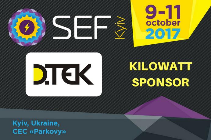 DTEK joins SEF-2017 KYIV as a Kilowatt Sponsor