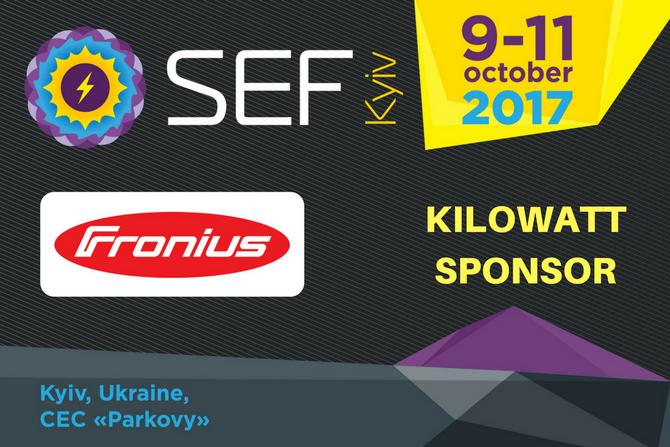 Fronius joins SEF-2017 KYIV as a Kilowatt Sponsor