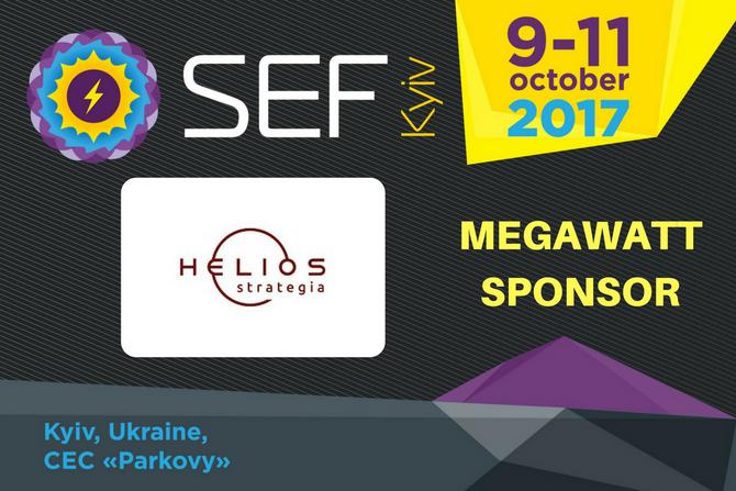Helios Strategia joins SEF 2017 KYIV as a Megawatt Sponsor