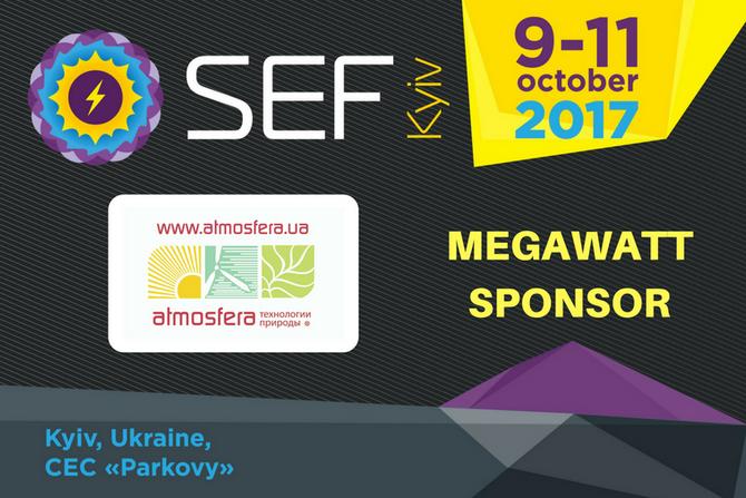 Atmosfera joins SEF-2017 KYIV as a Megawatt Sponsor