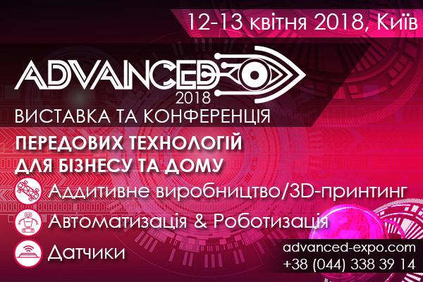 Виставка передових технологій  ADVANCED'2018 відбудеться у Києві 12-13 квітня