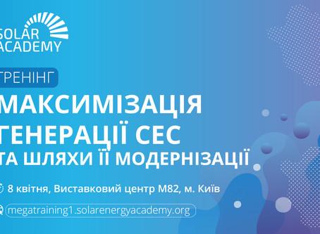 У Києві інсталятори дізнаються як максимізувати генерацію СЕС