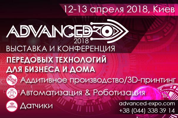Выставка передовых технологий ADVANCED'2018 состоится в Киеве 12-13 апреля
