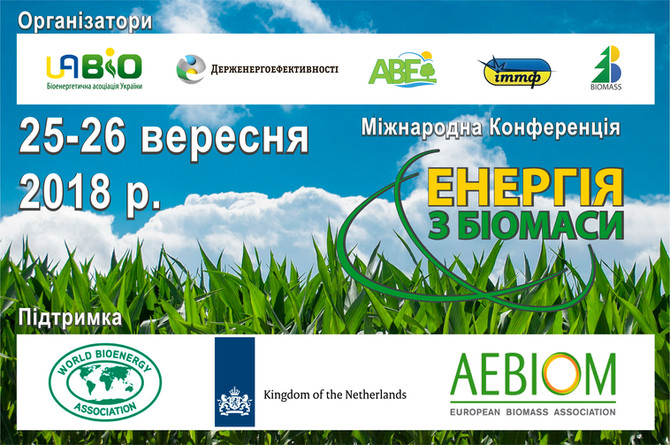 International Conference «BIOMASS FOR ENERGY 2018»