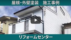 屋根・外壁リフォーム施工事例