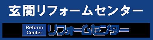 玄関リフォームセンター(タイトル).png