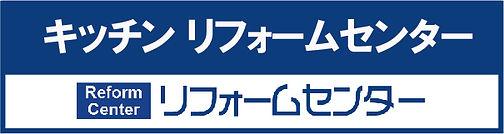 キッチンリフォームセンター(ヘッダ).jpg