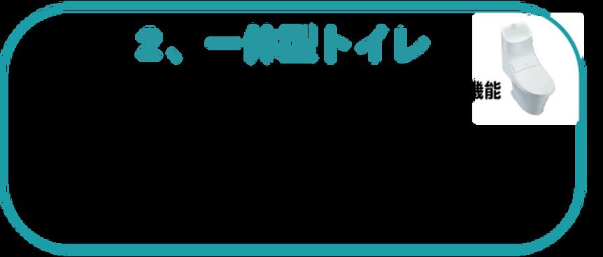 デメリット(一体型).png