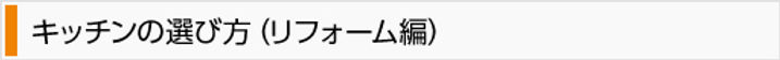 choise_reform_ttl.jpg