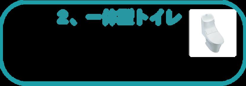 メリット(一体型).png