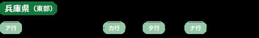 兵庫.png