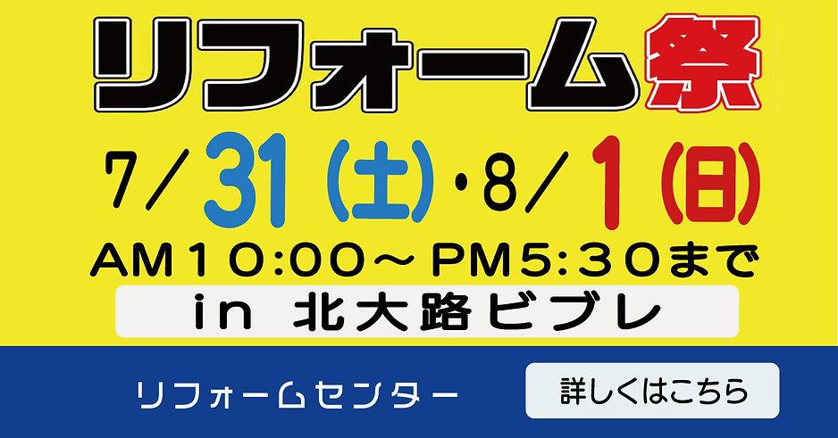 7月8月ブログ用イベントバナー(詳細.jpg