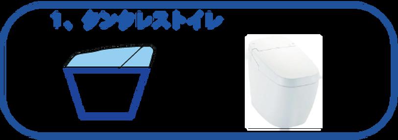 形状(タンクレス).png