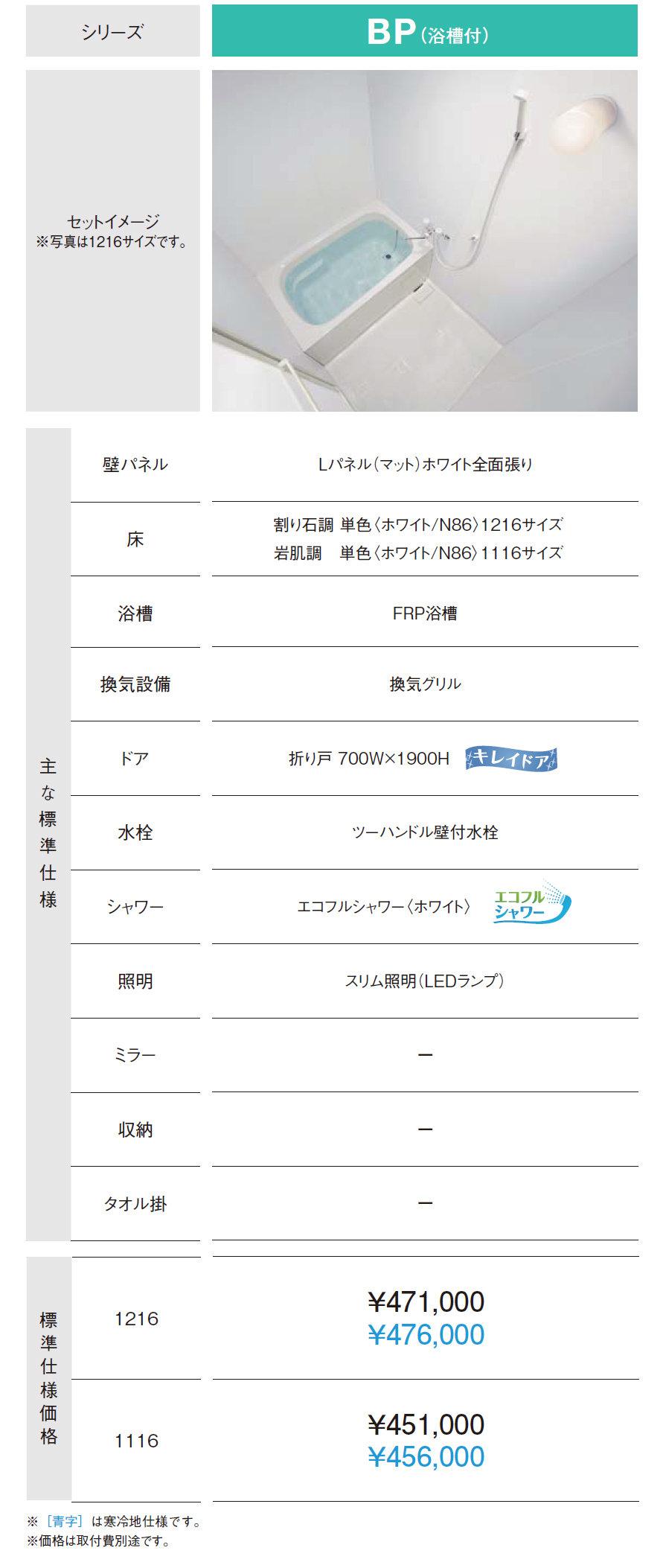 BP標準仕様.jpg