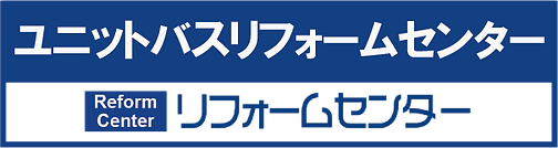 ユニットバスリフォームセンター(ヘッダ).png