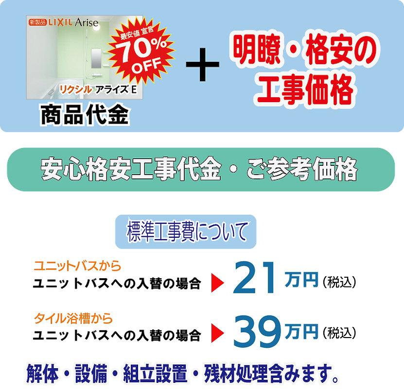 お風呂工事費用.jpg