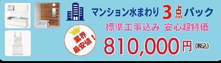 マンション3点パック(小).png