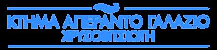 2019endlessblue-logo.png