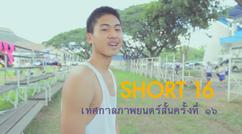 Spot เปิดงานเทศกาลภาพยนตร์สั้น มูลนิธิหนังไทยครั้งที่ 16