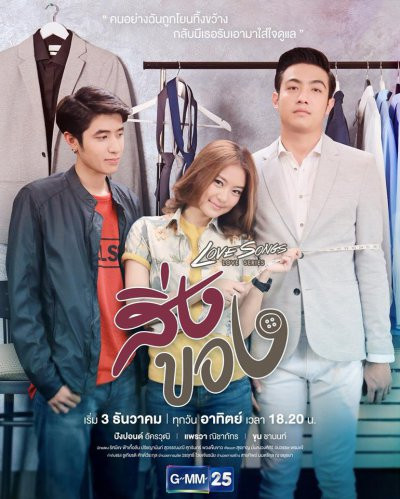 Love Song Love Stories : สิ่งของ