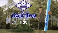 โฆษณาท่อน้ำไทย