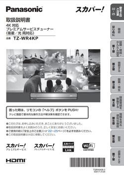 TZ-WR4KP-取扱説明書