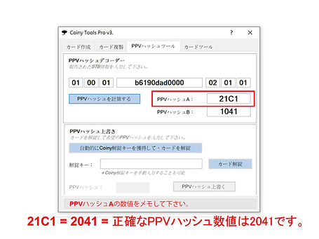 PT-SH700A-PPVハッシュツール.jpg