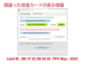 NG-blackcoiny-card-kaizou-tools-info-024