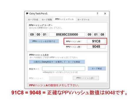 FMP-X7(A)-PPVハッシュツール.jpg