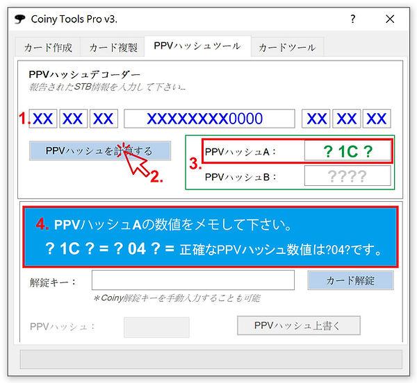 PPVハッシュツール-A.jpg