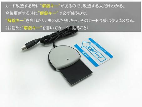 PPVハッシュ数値F041正規スカパー! ICカードはどんな用途?