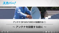 アンテナ(SP-SHV100D)