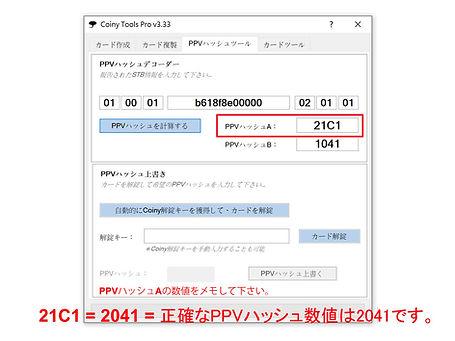 TZ-HR400P-PPVハッシュツール.jpg