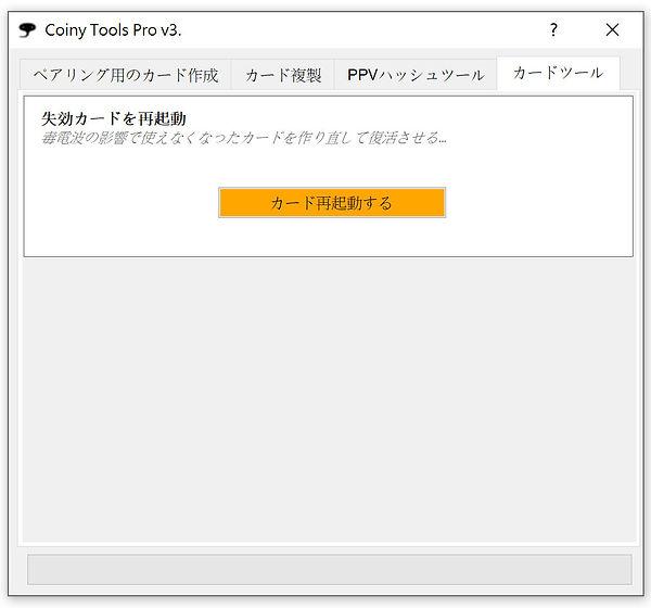 カードツール.jpg