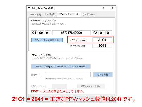 Z730X-PPVハッシュツール.jpg