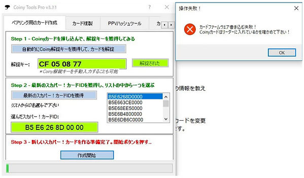 step3-error.jpg
