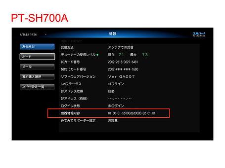 PT-SH700A-お知らせ.jpg
