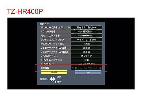 TZ-HR400P-お知らせ.jpg