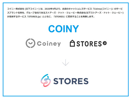 COINY = Coiney = STORES 「^_^」