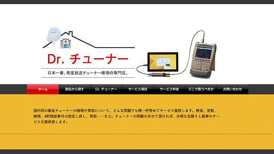 日本一中古チューナーのリサイクル専門店【その1】
