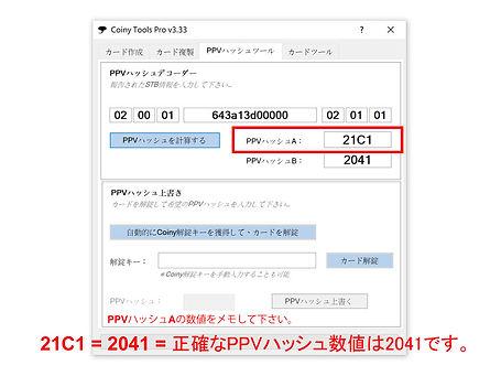 FMP-X7A-PPVハッシュツール.jpg