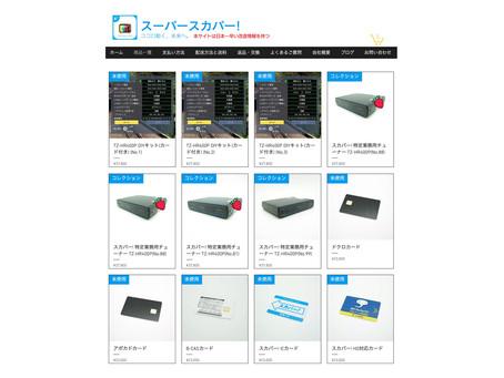 本サイトは日本一早い改造情報を持つ