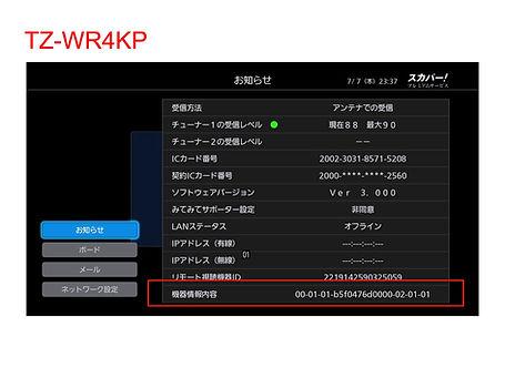 TZ-WR4KP-お知らせ.jpg