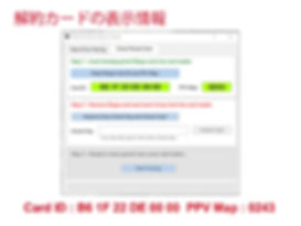 cancel-card-kaizou-tools-info-0243.jpg