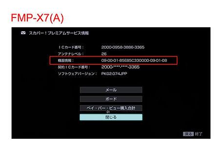FMPX7(A)-お知らせ.jpg