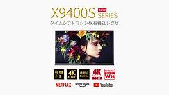 新4Kテレビ  X9400Sシリーズ