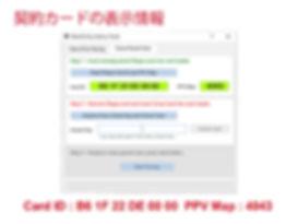 contract-card-kaizou-tools-info-4043.jpg